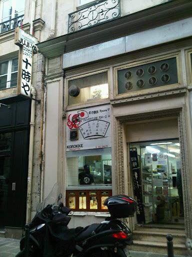 Juji ya restaurant japonais paris france koko soko - Restaurant japonais paris cuisine devant vous ...