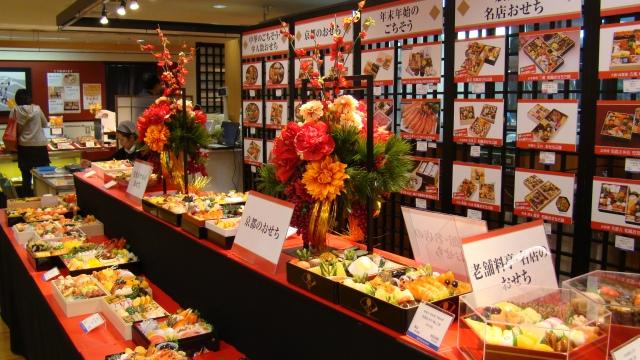 Osechi ryori Cuisine Japonaise du Nouvel An