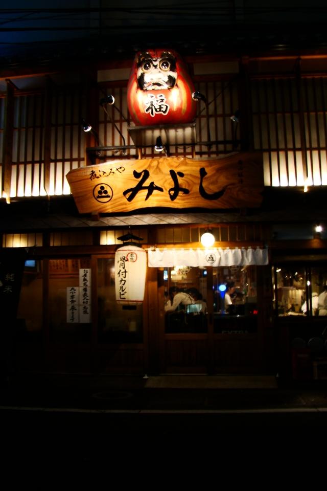 Miyoshi, izakaya à Hiroshima - Japon