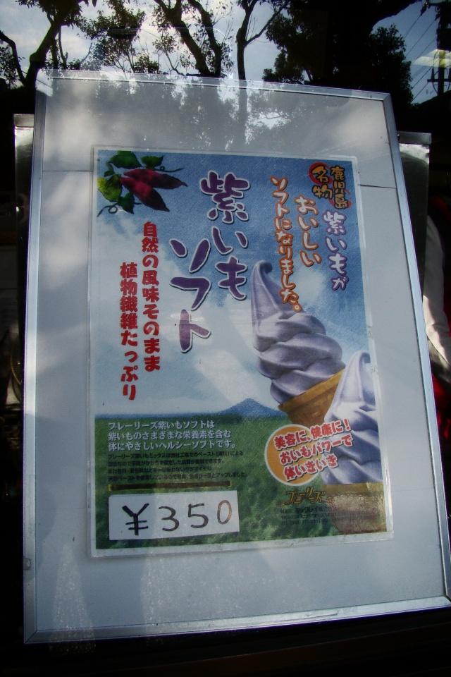 La patate douce - Japon